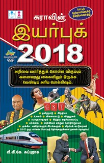 SURA`S Year Books ( Exam Aspirants Handbook for GK ) 2018 in Tamil