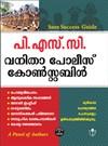 PSC Police Constables - Kerala Recruitment