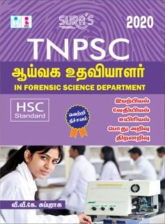 TNPSC Lab Assistant Exam Books 2020 in Tamil
