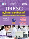 TNPSC Lab Assistant Exam Books 2020 in Tamil