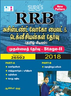 RRB Assistant Loco Pilot and Technicians ( Second Stage) Exam Books 2018 in Tamil