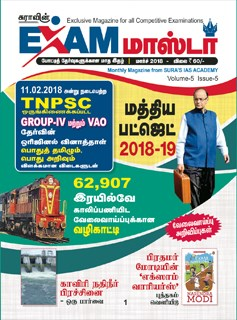 Sura`s Exam Master Monthly Magazine in March 2018