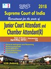 Supreme Court of India Junior Court Attendant & Chamber Attendant Exam Books 2018
