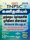 TNPSC Mathematics Previous Years Original Questions and Answers Guide 2019