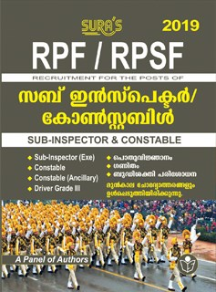 RPF / RPSF Sub Inspector & Constable Exam Books 2018 in Malayalam