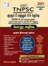SURA`S TNPSC Group II and IIA Prelims General Studies ( Pothu Arivu ) Exam Guide - LATEST EDITION 2021