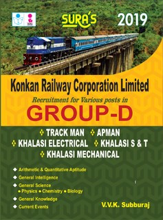 Konkan Railway Corporation Ltd Group D Exam Books 2018