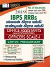 IBPS RRBs Office Assistants, Officers Scale-I CRP-VII Preliminary Exam Books 2018