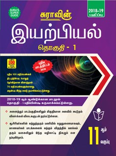11th Standard (New Textbook) Physics Volume I (Tamil Medium) Exam Guide 2018