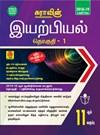 11th Standard (New Textbook) Physics Volume I (Tamil Medium) Exam Guide 2018