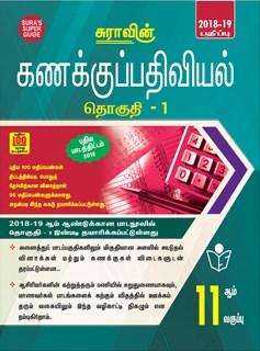 11th Standard (New Textbook) Accountancy Volume I (Tamil Medium) Exam Guide 2018