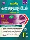 11th Standard (New Textbook) Accountancy Volume II (Tamil Medium) Exam Guide 2018