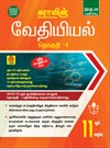 11th Standard (New Textbook) Chemistry Volume I (Tamil Medium) Exam Guide 2018