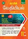 11th Standard (New Textbook) Chemistry Volume I (Tamil Medium) Exam Guide 2018