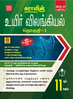 11th Standard (New Textbook) Bio-Zoology Volume-I Tamil Medium Guide 2018