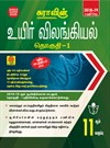 11th Standard (New Textbook) Bio-Zoology Volume-I Tamil Medium Guide 2018
