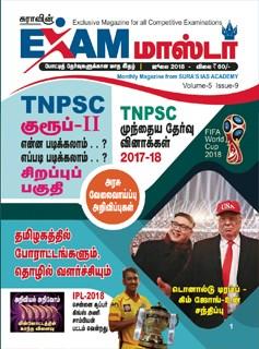 Sura`s Exam Master Monthly Magazine in July 2018
