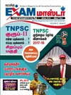Sura`s Exam Master Monthly Magazine in July 2018