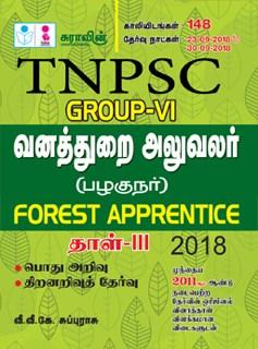 TNPSC Group VI Forest Apprentice Exam Books 2018