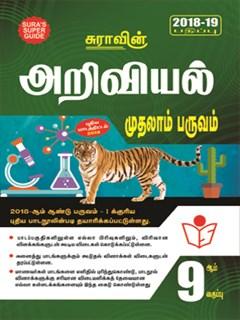 9th Standard Guide Science Term I Tamil Medium Tamilnadu State Board Samacheer Syllabus 2018-19