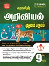 9th Standard Guide Science Term I Tamil Medium Tamilnadu State Board Samacheer Syllabus 2018-19