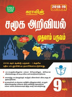 9th Standard Social Science Term I Guide Tamil Medium Tamil Nadu State Board Samacheer Syllabus 2018-19