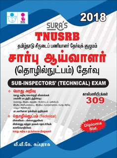 TNUSRB Sub-Inspectors SI (Technical) Exam Tamil Books 2018