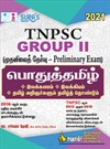 TNPSC Group II 2 General Tamil (Pothu Tamil) Preliminary Exam Book 2020