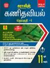 11th Standard (New Textbook) Mathematics Volume - I Guide 2018 (Tamil Medium)