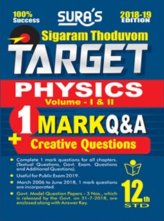 12th Standard Sigaram Thoduvom Target Physics ( One Mark Guide ) English Medium Vol 1 & 2 Exam Guide 2018