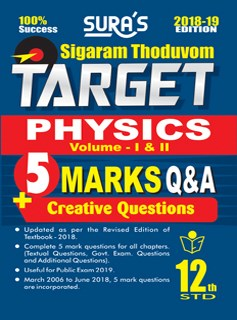 12th Standard Sigaram Thoduvom target Physics ( 5 Marks Guide ) Vol 1 & 2 English Medium Exam Guide Books 2018