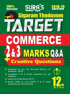 12th Standard Sigaram Thoduvom target Commerce ( 2 & 3 Marks Guide ) English Medium Exam Guide Books 2018