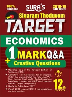 12th Standard Sigaram Thoduvom target Economics ( 1 Marks Guide ) English Medium Exam Guide Books 2018