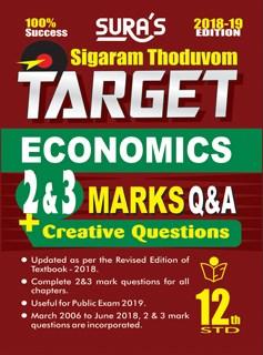 12th Standard Sigaram Thoduvom target Economics ( 2 & 3 Marks Guide ) English Medium Exam Guide Books 2018