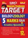 12th Standard Sigaram Thoduvom target Biology Zoology ( 5 Marks Guide ) English Medium Exam Guide Books 2018