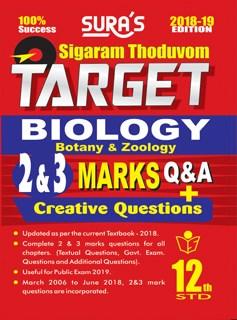 12th Standard Sigaram Thoduvom target Biology ( 2 & 3 Marks Guide ) English Medium Exam Guide Books 2018