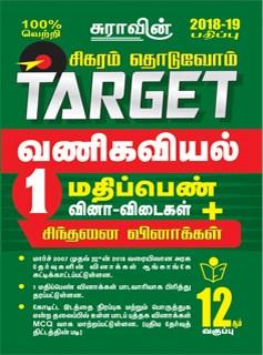 12th Standard Sigaram Thoduvom target Commerce ( 1 Marks Guide ) Tamil Medium Exam Guide Books 2018