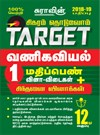 12th Standard Sigaram Thoduvom target Commerce ( 1 Marks Guide ) Tamil Medium Exam Guide Books 2018