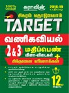 12th Standard Sigaram Thoduvom target Commerce ( 2 & 3 Marks Guide ) Tamil Medium Exam Guide Books 2018