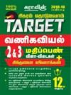 12th Standard Sigaram Thoduvom target Commerce ( 2 & 3 Marks Guide ) Tamil Medium Exam Guide Books 2018