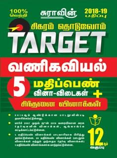 12th Standard Sigaram Thoduvom target Commerce ( 5 Marks Guide ) Tamil Medium Exam Guide Books 2018