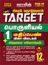 12th Standard Sigaram Thoduvom target Economics ( 1 Marks Guide ) Tamil Medium Exam Guide Books 2018