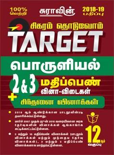 12th Standard Sigaram Thoduvom target Economics ( 2 & 3 Marks Guide ) Tamil Medium Exam Guide Books 2018
