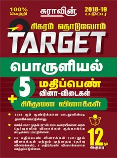 12th Standard Sigaram Thoduvom target Economics ( 5 Marks Guide ) Tamil Medium Exam Guide Books 2018