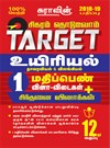 12th Standard Sigaram Thoduvom target Biology ( 1 Marks Guide ) Tamil Medium Exam Guide Books 2018