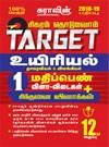 12th Standard Sigaram Thoduvom target Biology ( 1 Marks Guide ) Tamil Medium Exam Guide Books 2018