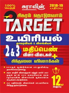 12th Standard Sigaram Thoduvom target Biology ( 2 & 3 Marks Guide ) Tamil Medium Exam Guide Books 2018