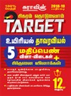 12th Standard Sigaram Thoduvom target Biology Botany ( 5 Marks Guide ) Tamil Medium Exam Guide Books 2018