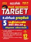 12th Standard Sigaram Thoduvom target Biology Botany ( 5 Marks Guide ) Tamil Medium Exam Guide Books 2018