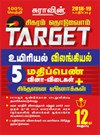 12th Standard Sigaram Thoduvom target Biology Zoology ( 5 Marks Guide ) Tamil Medium Exam Guide Books 2018